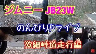 ジムニーjb23w4型