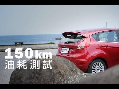 Ford Fiesta 1.0T 150km油耗測試