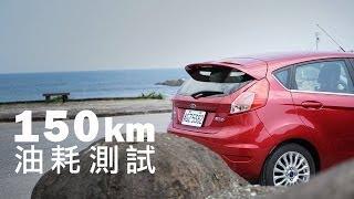 Ford Fiesta 1.0T 150km油耗測試 Video