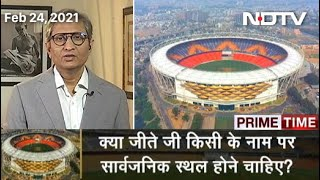 Prime Time With Ravish Kumar: Sardar Patel Cricket Stadium In Motera Renamed Narendra Modi Stadium
