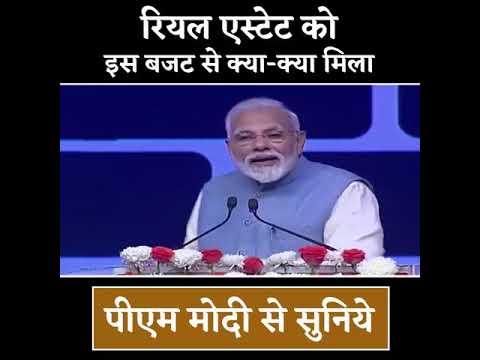 PM Modi addresses CREDAI Youthcon-2019   रियल एस्टेट को इस बजट से क्या क्या मिला