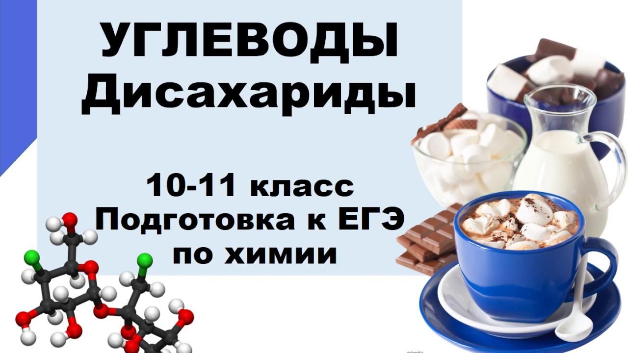 Углеводы. Дисахариды. 10-11 класс