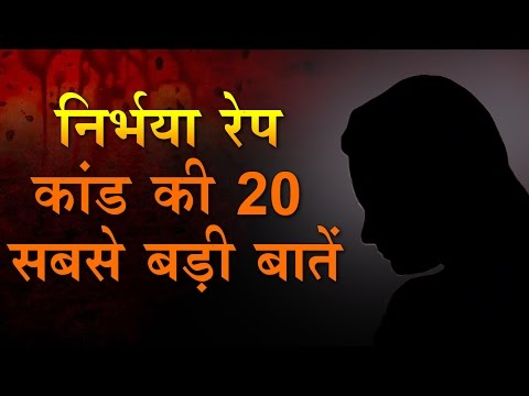 16 दिसंबर Nirbhaya Gang Rape Case : कब-क्या और कैसे हुआ ?