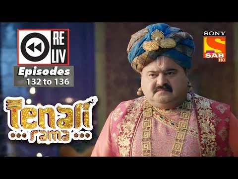 Weekly Reliv – Tenali Rama – 8th Jan  to 12th Jan 2018 – Episode 132 to 136