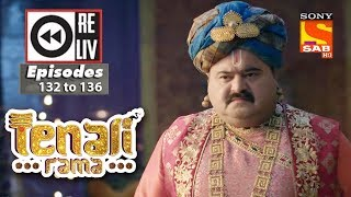 Weekly Reliv - Tenali Rama - 8th Jan  to 12th Jan 2018 - Episode 132 to 136