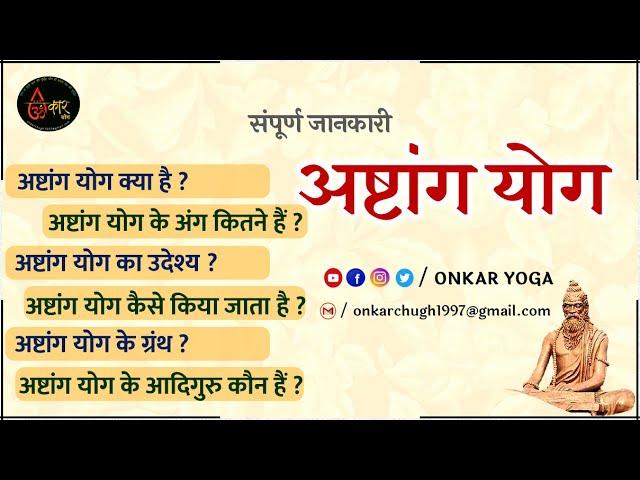 Ashtanga Yoga L Eight Limbs Of Yoga L Patanjali Yoga L अष ट ग य ग L Yam Niyam Asan Pranayam Youtube