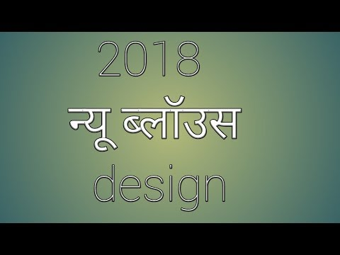 Blouse back design for 2018 #3 | latest design for 2018 | Geeta ladies tailor