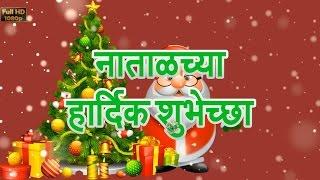 Marathi Christmas Greetings, Christmas 2018, Merry Christmas Wishes, Whatsapp Video