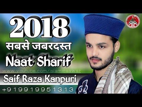 👉 Saif Raza Kanpuri Naat 2018 || Urdu Naat Sharif || Har Dard Ki Har Gam Ki Dawa || Indian Naat
