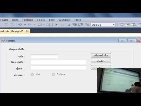 Visual Basic 2010 - เขียนโปรแกรมกับฐานข้อมูล SQL (สอนในชั้นเรียน )