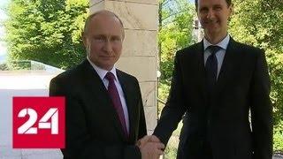 Асад приехал к Путину в Сочи - Россия 24