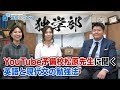 YouTube予備校松原先生に聞く英語と現代文の勉強法 資格スクエア大学・独学部 vol.412