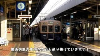 2010年3月20日の阪神なんば線開業から続く名物イベント!普通列...