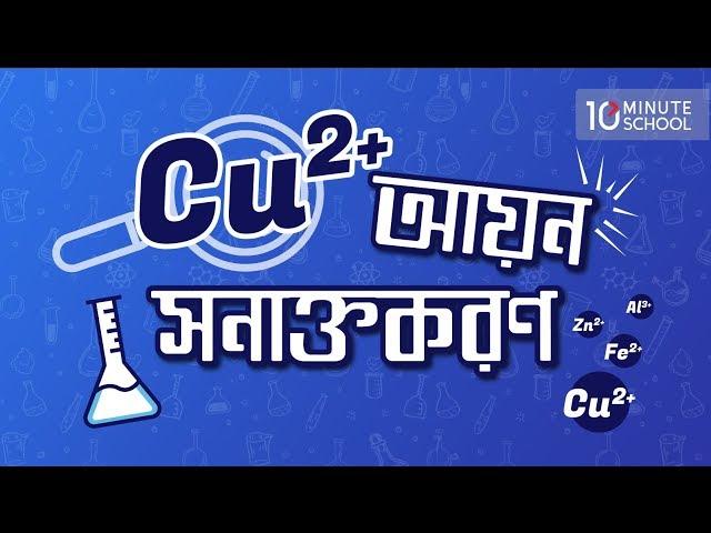 ২। Cu2+ আয়ন সনাক্তকরণ (Identification of Cu2+ Ion) [HSC]
