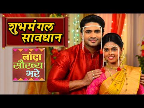 Nanda Saukhya Bhare   Swanandi Neel Wedding   Zee Marathi Serial   Marathi Lagna