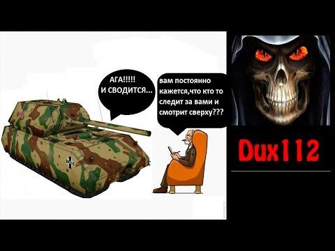 Wot Прикольные картинки #9 -Dux Vidos-