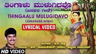 Thingaalu Mulugidavo Lyrical Video Song | G V Atri | Kannada Folk Songs | Kannada Janapada Geethe