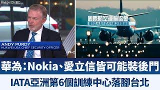 華為:Nokia、愛立信皆可能裝後門 美國應一視同仁|國際航空運輸協會成立亞洲第6個訓練中心 落腳台北|產業勁報【2019年11月14日】|新唐人亞太電視