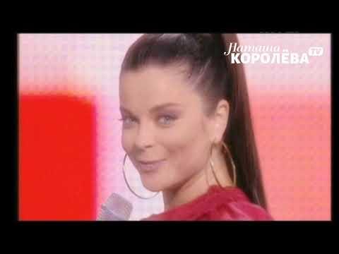 Наташа Королева - В зале ожидания (2009 г.) Live