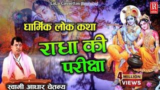 radha priksha dehati bhartiya dharmik lok katha sung by katha samrat swami aadhar chetanya