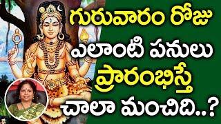 గురువారం ఈ పనులను తప్పకుండా చేయండి.. I Thursday I Telugu Astrology I Everything in Telugu
