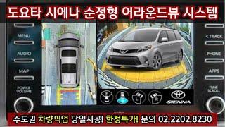 [도요타 시에나 순정형 어라운드뷰 소개]  360도 스…