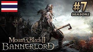 Mount & Blade 2: Bannerlord #7 ขยายอาณาเขตฝั่งเหนือ สงครามแย่งชิงดินแดน