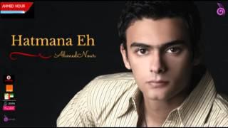 Ahmed Nour_Hatmanaa Eh - أحمــد نــــور-هتمنــي إيــــه