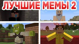 Самые лучшие мемы 2 - Приколы Майнкрафт