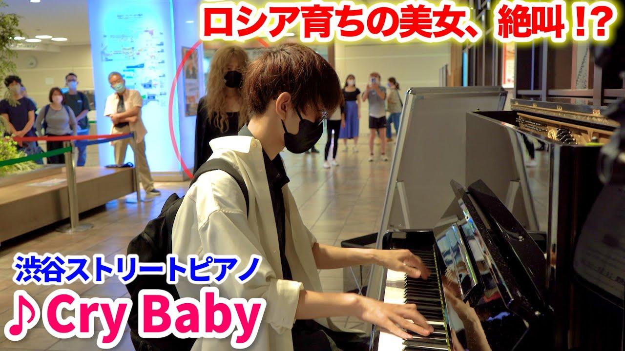 【ストリートピアノ】「Cry Baby」を弾いたらロシア育ちの美女が絶叫!?w byよみぃ【東京リベンジャーズ】
