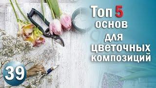 Топ 5 Флористических Материалов для Создания Цветочных Композиций ФЛОРИСТИКА с Olinbuket