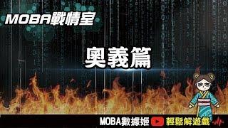 新手必看!2019最實用的精選奧義大公開! 傳說對決 MOBA數據姬