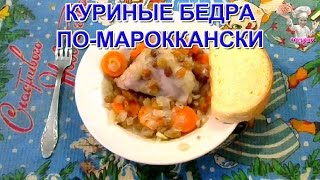 Куриные бедра по-мароккански! Вторые блюда! ВКУСНЯШКА