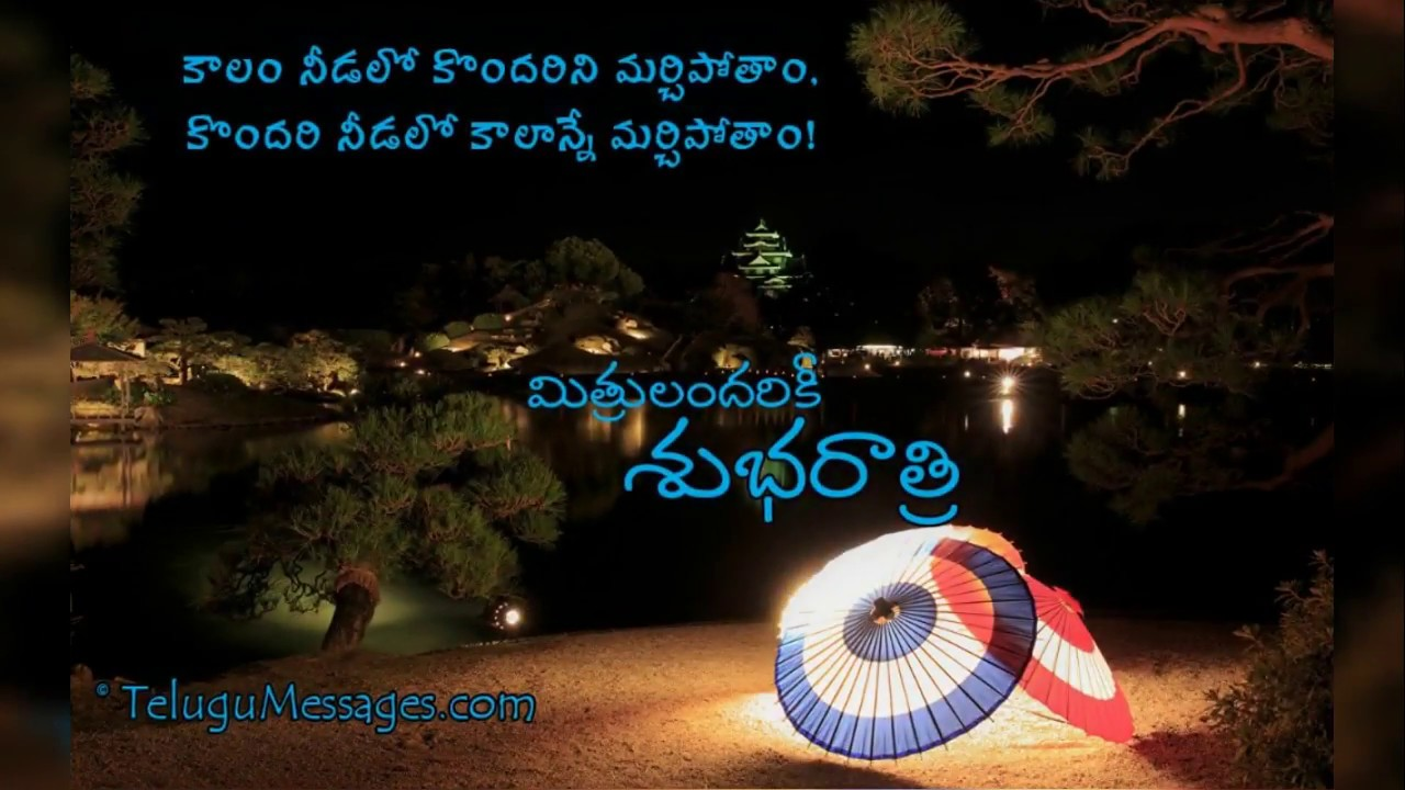 Telugu Good Night Inspirational Quotes Video For Status Youtube