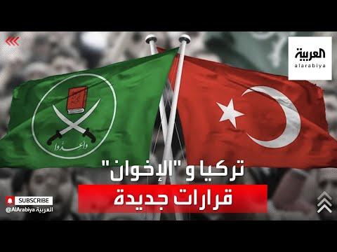 تفاصيل جديدة عن القرار التركي ضد الإخوان على أراضيها