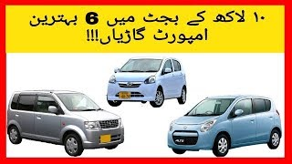 6 imported cars under 10 lac PKR.