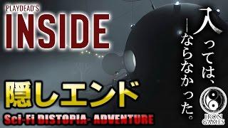 #5 隠しエンディング【INSIDE:インサイド】少年の正体、それは…【 癒され実況プレイ】 thumbnail