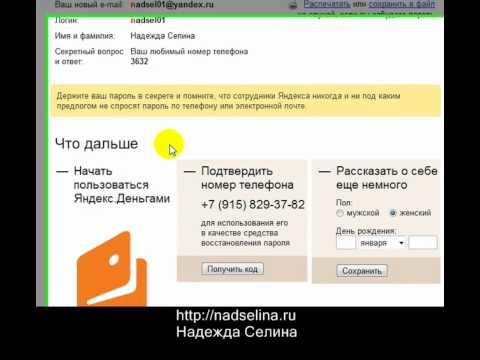 Электронный кошелек Яндекс.Деньги за 5 минут