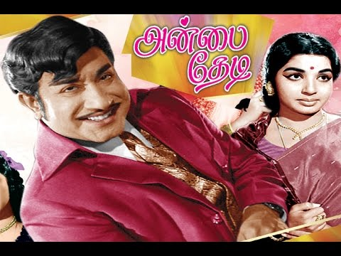 Anbai Thedi | Tamil Super hit Movie | Sivaji Ganesan,Jayalalithaa | Old Hit Movies Tamil HD