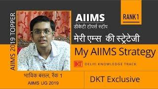 रैंक 1 एम्स 2019 भाविक बंसल की स्ट्रेटेजी  | Rank 1 AIIMS 2019 Bhavik Bansal's Strategy