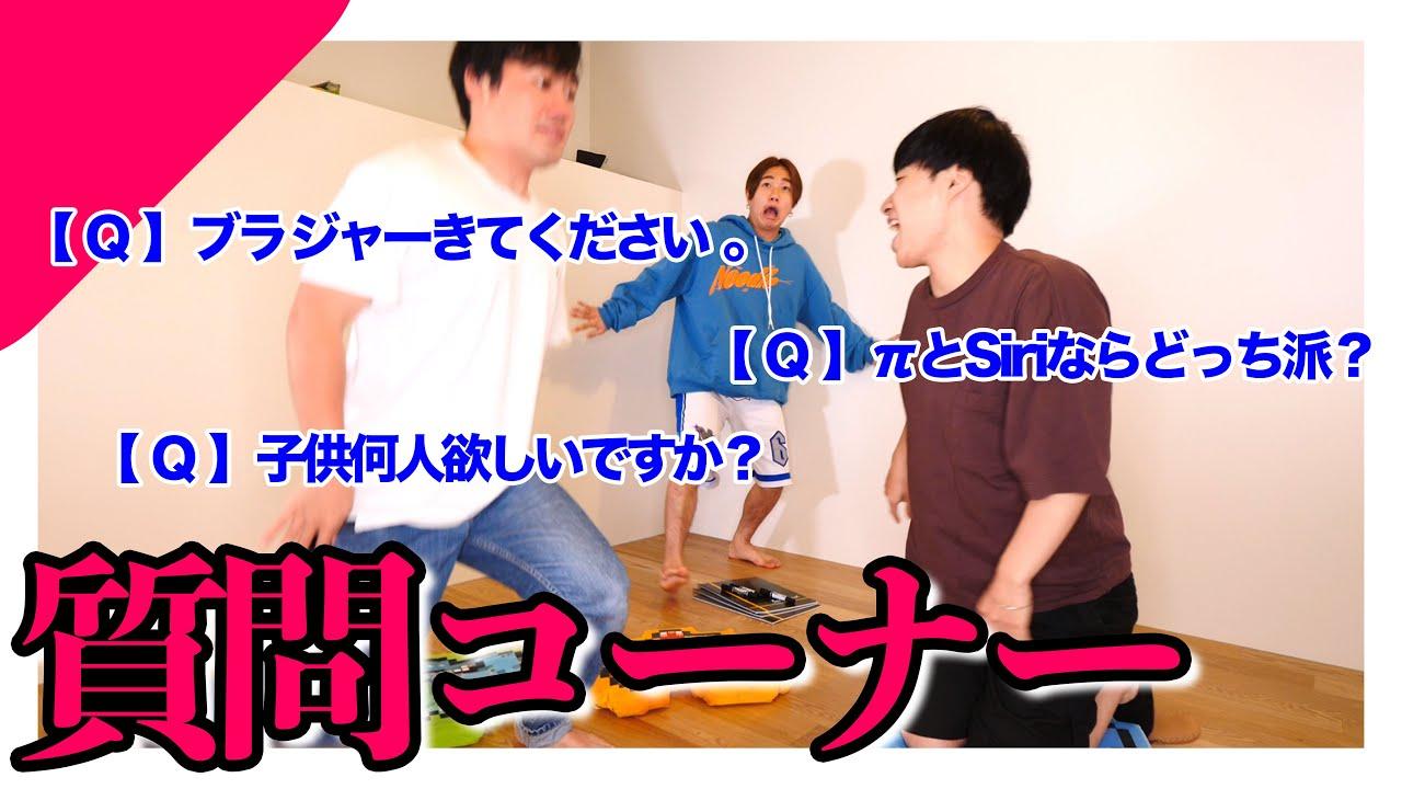 リクヲ留学前、質問コーナー!!!