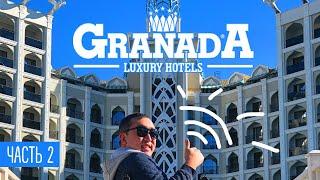 Granada Luxury Belek Гранада Лакшери Обзор бассейн хамам территория отеля