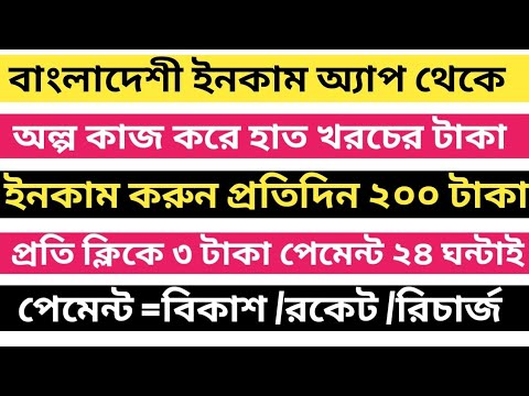Best online income app bd 2019 daily earn 200 tk per click 3 tk 100% payment minimum withdraw 10 tk