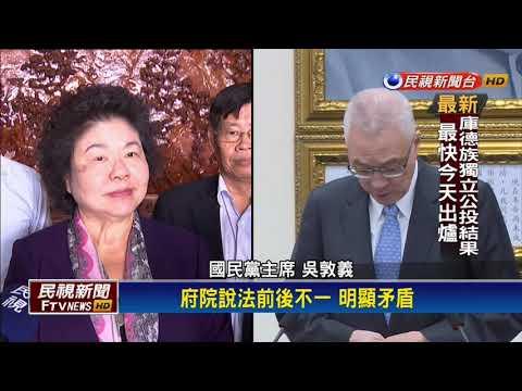 賴揆台獨說引發震撼 吳敦義:府院說法矛盾-民視新聞