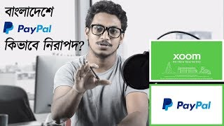 PayPal VS Bangladesh - 2019 | Is it safe now ⁉️