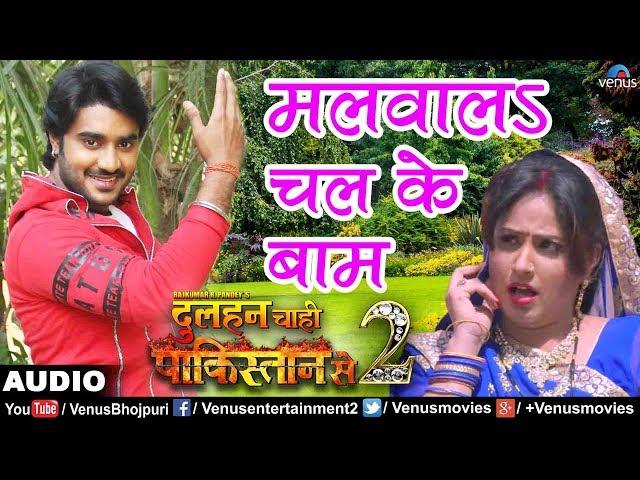 Superstar Pradeep Pandey Chintu ?? New ??? Song |Malvala Chalke Baam | Dulhan Chahi 2 | Bhojpuri