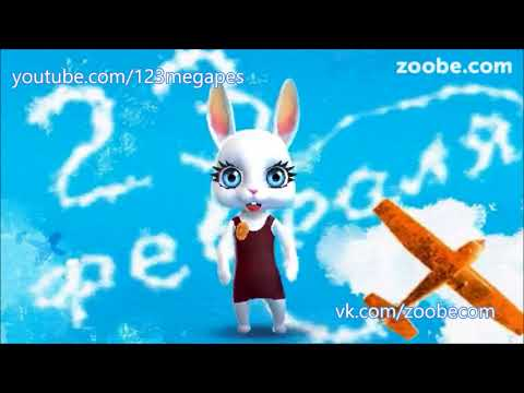 Zoobe Зайка Поздравляю от души с 23 февраля! - Как поздравить с Днем Рождения