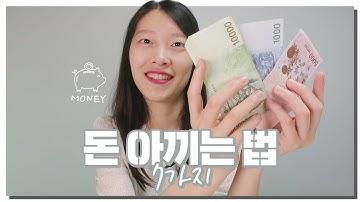 돈 모으는 법 & 돈 안쓰는 법 마인드 7가지