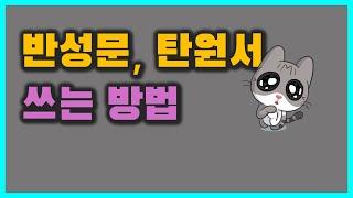 8회 반성문, 탄원서 …