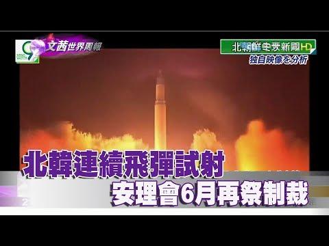 《文茜世界周報》北韓連續飛彈試射 安理會6月再祭制裁 2017.09.17 Sisy's World News【完整版-FULL HD】